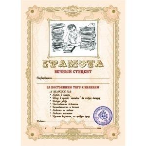"""Грамота """"Вечный Студент"""""""