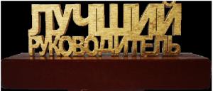 """Сувенир """"Лучший руководитель"""""""