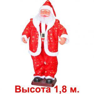 Санта Клаус 180см