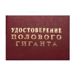 """Удостоверение """"Полового гиганта"""""""