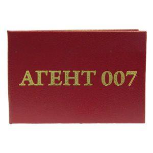 """Удостоверение """"Агент 007"""""""