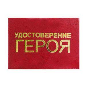 """Удостоверение """"Героя"""""""