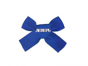 """Значок """"Деверь"""" (синяя лента)"""