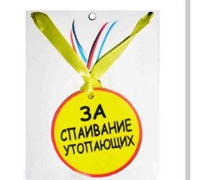 """Медаль пластиковая """"За спаивание утопающих"""""""