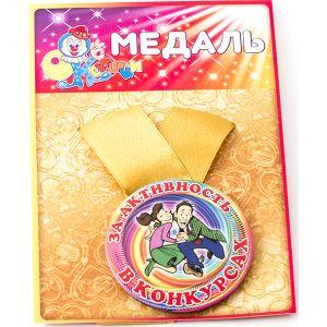 Медаль За активность в конкурсах