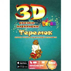 """3D раскраска """"Теремок"""""""