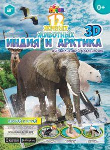3D Живые наклейки Индия и Арктика