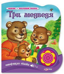 Книга. Нажми-послушай сказку. Три медведя