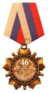 46 лет-лавандовая