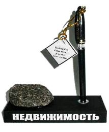"""Сувенир """"Недвижимость"""""""