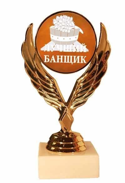 Поздравления банщикам