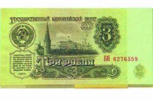 Пачка СССР 3 рубля