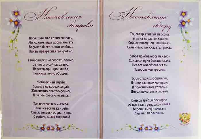 Весёлое поздравление на свадьбу от родителей 89