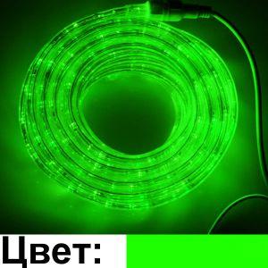 Шнур светодиодный (зеленый, 10м.)