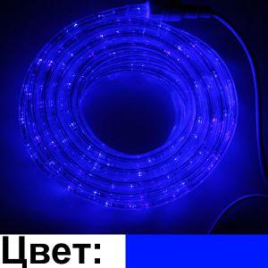 Шнур светодиодный (синий, 10м.)