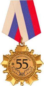 За взятие Юбилея 55 лет!