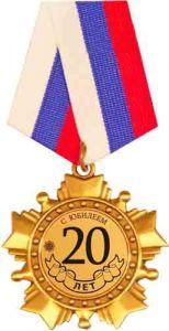 С Юбилеем 20 лет!