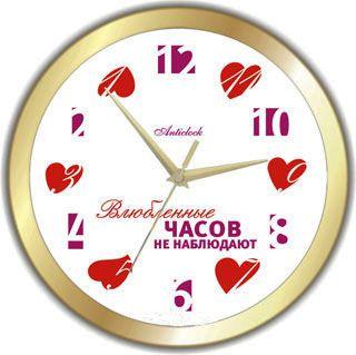 Часы любимым