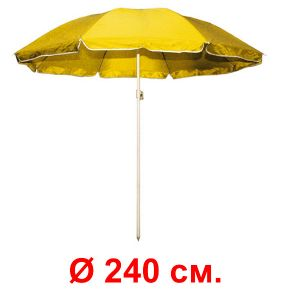"""Зонт """"Желтый"""" с регулируемым наклоном (диаметр 240 см.)"""