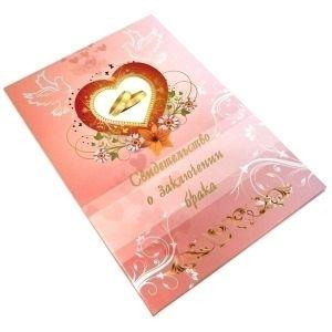 Свидетельство о браке (Кольца в сердце)