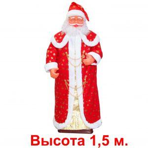 Дед Мороз 150см