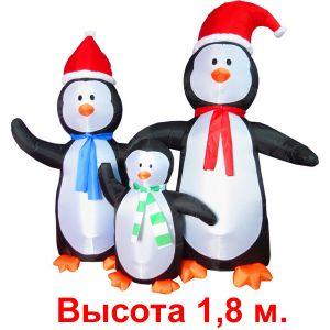 """Надувная фигура """"Семья пингвинов"""",1.8м"""