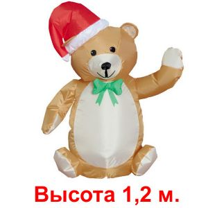 "Надувная фигура ""Медвежонок бурый новогодний"", 1.2м"
