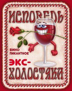 """Наклейка на бутылку """"Вино Исповедь экс-холостяка"""""""