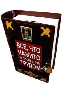 """Копилка-книга """"Всё,  что нажито непосильным трудом"""""""