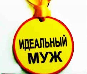 """Медаль пластиковая """"Идеальный муж"""""""