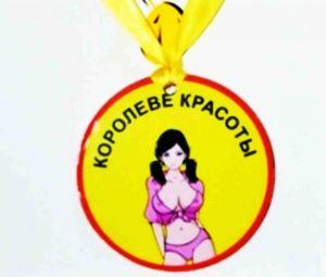 """Медаль пластиковая """"Королеве красоты"""""""