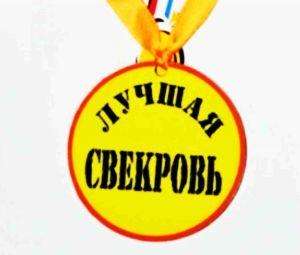 """Медаль пластиковая """"Лучшая свекровь"""""""