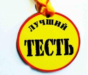 """Медаль пластиковая """"Лучший тесть"""""""