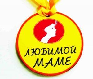 """Медаль пластиковая """"Любимой маме"""""""
