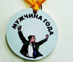 """Медаль пластиковая """"Мужчина года"""""""
