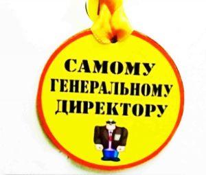 """Медаль пластиковая """"Самому генеральному директору"""""""