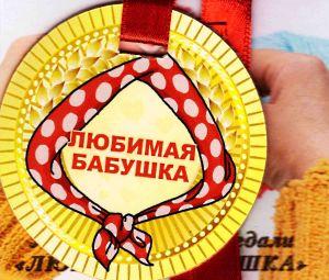 "Медаль пластиковая ""Любимая бабушка"""
