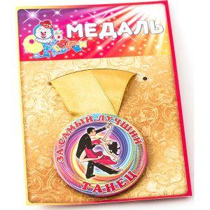 Медаль За самый лучший танец