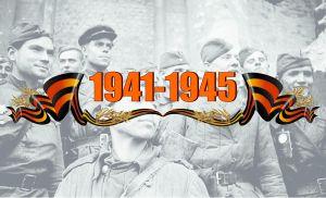 """Наклейка на авто """"1941-1945"""" (28х17см) фото"""