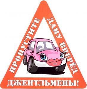 """Наклейка на авто """"Джентльмены! Пропустите даму вперед""""."""