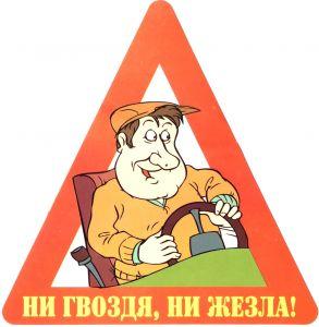 """Наклейка на авто """"Ни гвоздя, ни жезла!""""."""