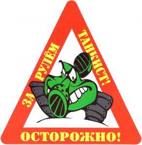"""Наклейка на авто """"Осторожно! За рулем танкист!""""."""