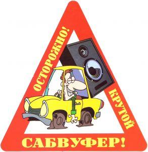 """Наклейка на авто """"Осторожно! Крутой сабвуфер!""""."""