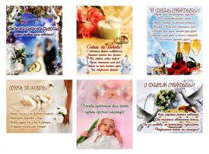 Набор плакатов для выкупа невесты А1 (6шт)