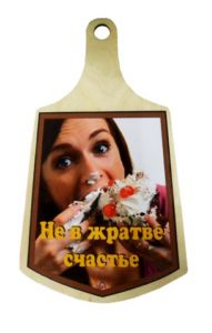 """Доска кулинарная """"Не в жратве счастье"""""""