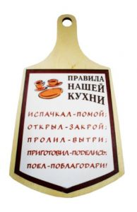 """Доска кулинарная """"Правила нашей кухни"""""""