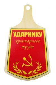 """Доска """"Ударнику кулинарного труда""""."""