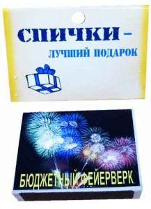 """Спички подарочные """"Бюджетный фейерверк"""""""