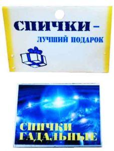 """Спички подарочные """"Гадальные"""""""