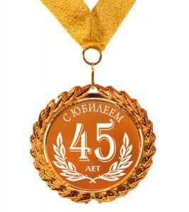 С юбилеем 45 лет